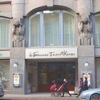 L'entrée principale du Bolshoi teatr kukol (Saint-Pétersbourg, Russie, 2012). Collection : Bolshoi teatr kukol