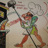Hand-drawn poster of <em>Karaghiozis the Baker</em> made by Haridimos, c.1960. The Cook/Marks Collection, Northwest Puppet Center. Photo: Dmitri Carter