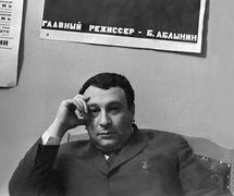 Boris Ablynin (1929-1988), Russian puppet theatre director (photo 1960s). Photo courtesy of Archive: Rossiyskiy tsentr UNIMA (Russian UNIMA Centre, Moscow, Russia)